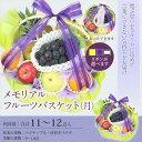 【送料無料】メモリアル 季節の フルーツ バスケット
