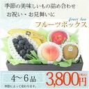 季節のフルーツボックス【のし・メッセージカード・ギフト包装可...