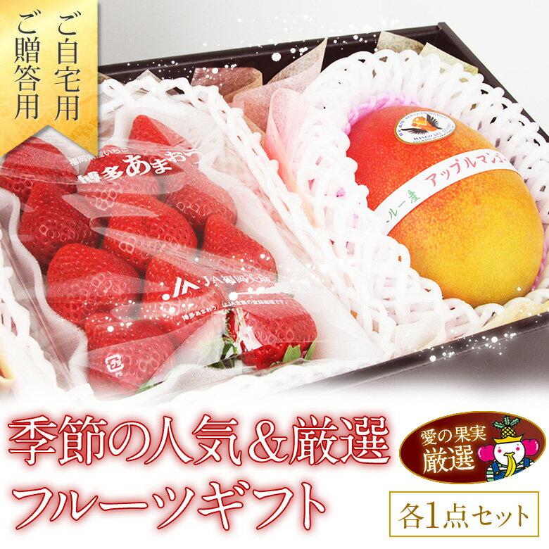 あまおう苺 アップルマンゴー