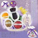 お供え 季節の フルーツ 平かご盛 A 【のし・メッセ