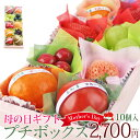 【母の日★予約商品】プチボックス【10個入り】母の日専用予約 季節の果物 果物 フルー