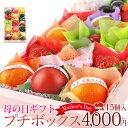 【母の日★予約商品】プチボックス【15個入り】母の日専用予約 季節の果物 果物 フルー