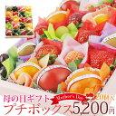 【母の日★予約商品】プチボックス【20個入り】母の日専用予約 季節の果物 果物 フルー