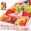 【4月1日〜15日到着】プチボックス【15個入り】お祝 プレ...