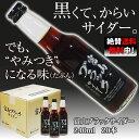 【富山 お土産】【送料無料】富山ブラックサイダー 2