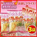 【富山 お土産】富山しろえびポテトチップス3袋セット 白えびポテトチップス 白エビスナック