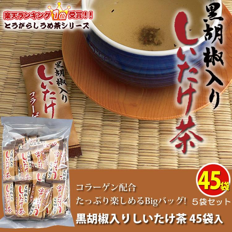 黒胡椒入りしいたけ茶 45袋×5袋セット 黒胡椒...の商品画像