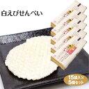 しろえびせんべい 白えびせんべい 15袋入×5袋 白えび 白...
