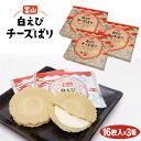 富山 お土産 白えびチーズぱり 16枚入×3袋 富山みやげ ...