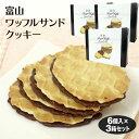 富山ワッフルサンドクッキー