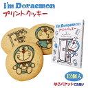 I´m Doraemonプリントクッキ-×1箱【ゆうパケット】