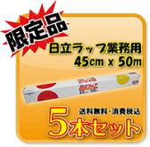 【送料無料・消費税込み】日立ラップ 業務用 45cm x 50m 5本セット