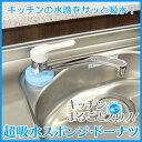 キッチンまるごとスウノ!超吸水スポンジ・ドーナツ【吸水スポン...