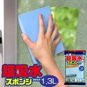 アイオン 水滴ちゃんと拭き取り超吸水スポンジブロック1.3L...