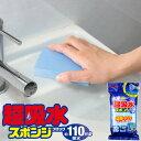 アイオン 水滴ちゃんと拭き取り超吸水スポンジブロック110m...