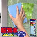 アイオン 水滴ちゃんと拭き取り 超吸水スポンジブロック650...