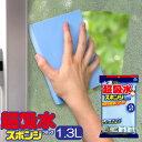 アイオン 水滴ちゃんと拭き取り超吸水スポンジブロック1.3L(リットル)【アイオン公式】結露吸水