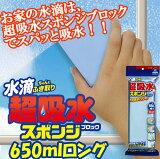 水滴ちゃんと拭き取り超吸水スポンジブロック650ml(ミリリットル)ロング