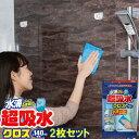 アイオン 超吸水クロス2枚セット 430X225mm ネコポス送料無料 お風呂 キッチンクロス 超吸水スポンジ 吸水 ふきん