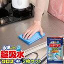 メーカー公式 アイオン 超吸水クロス2枚セット 430X225mm ネコポス送料無料 お風呂 キッチンクロス 超吸水スポンジ 吸水 ふきん