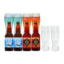 網走ビール330ml×4本入グラス2個入北海道・網走ビール(麦酒地ビールクラフトビール酒アルコールお祝い内祝いお返しお歳暮ギフトプレゼント贈り物御歳暮お年賀誕生日ロイヤルガストロ)