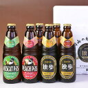 独歩ビール どっぽ 6本 セット 岡山県 宮下酒造| 誕生日...