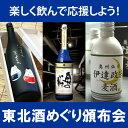 毎月1回東北の銘酒が届く 東北の地酒めぐり頒布会 3ヶ月コー