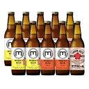 門司港地ビール もじこう 330ml 3種類 10本 セット...