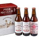 門司港地ビール もじこう330ml 3種類 3本 セット 福...