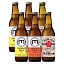 門司港地ビール もじこう330ml 3種類 6本 セット 福...