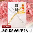 山形牛 すき焼き用 肩ロース 景品 目録ギフト 1万円分(グ...