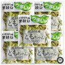 黒枝豆 ともちゃん 約200g×5袋 神奈川県伊勢原産 丹波種くろまめ 送料無料