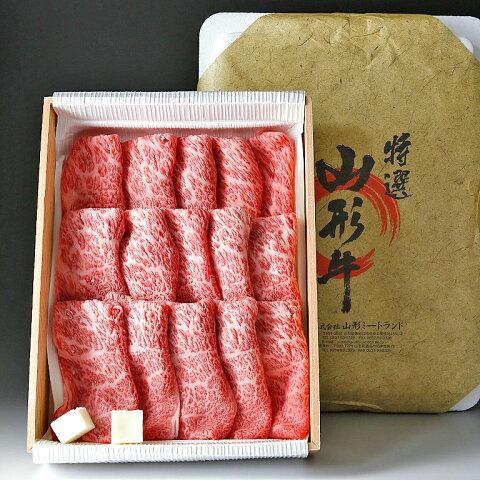 山形牛(もち米給与牛) すき焼き用 肩ロース 約700g 山形県産 黒毛和牛 送料無料