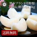 新高梨(にいたかなし) 熊本県産 約2.3kg(3〜4玉入り) 化粧箱入り 送料無料 芳野の日本梨