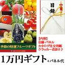 特選フルーツ目録ギフト(一万円)