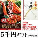 景品カニ5千円