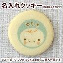 名入れ クッキー 男の子(水色)...