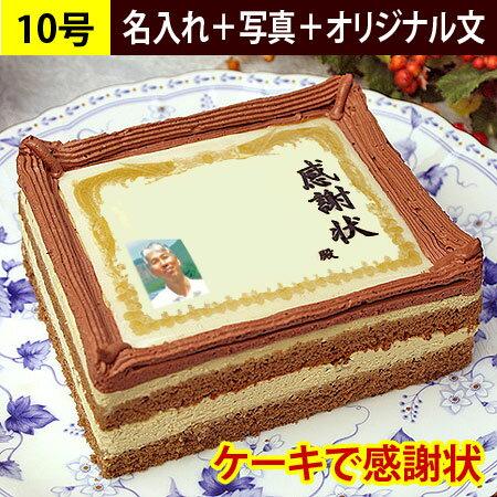 ケーキで感謝状 名入れ+写真+オリジナル文 10...の商品画像