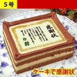 [ロイヤルガストロ] 「ありがとう」の気持ちをこめて、「感謝状」をケーキで作りました。ケーキで感謝状 5号サイズ
