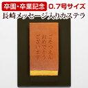 卒園・卒業記念 メッセージ蜂蜜カステラ 0.7号サイズ 化粧...
