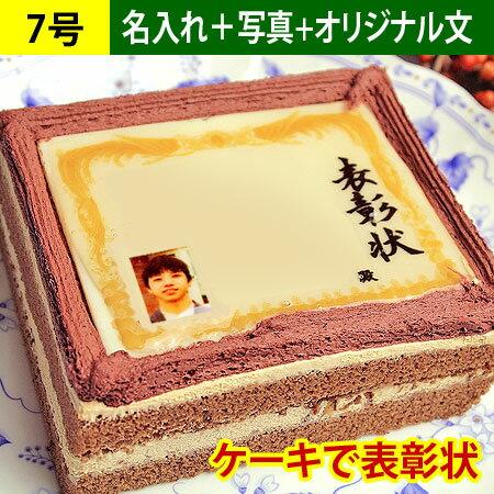 ケーキで表彰状 名入れ+写真+オリジナル文 7号...の商品画像