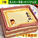 ケーキで表彰状 名入れ+写真+オリジナル文 7号サイズ