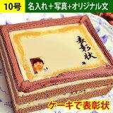 ケーキで表彰状 名入れ+写真+オリジナル文 10号サイズ
