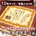 ケーキでお手紙 お写真入れ 10号 | メッセージ入り 誕生...