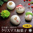 皇室献上菓子舗のクリスマス和菓子 10個入り 送料無料 季節限定の上生菓子(じょうなまがし) 和菓子 山梨県・三省堂