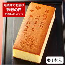 祝 敬老の日 カステラ 1本入 0.6号 化粧箱入り 敬老 お菓子