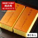 祝古希 名入れ カステラ 0.6号 2本 化粧箱入| メッセ...