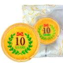 オリジナル ロゴマーク チーズタルト 100個 セット 個包...