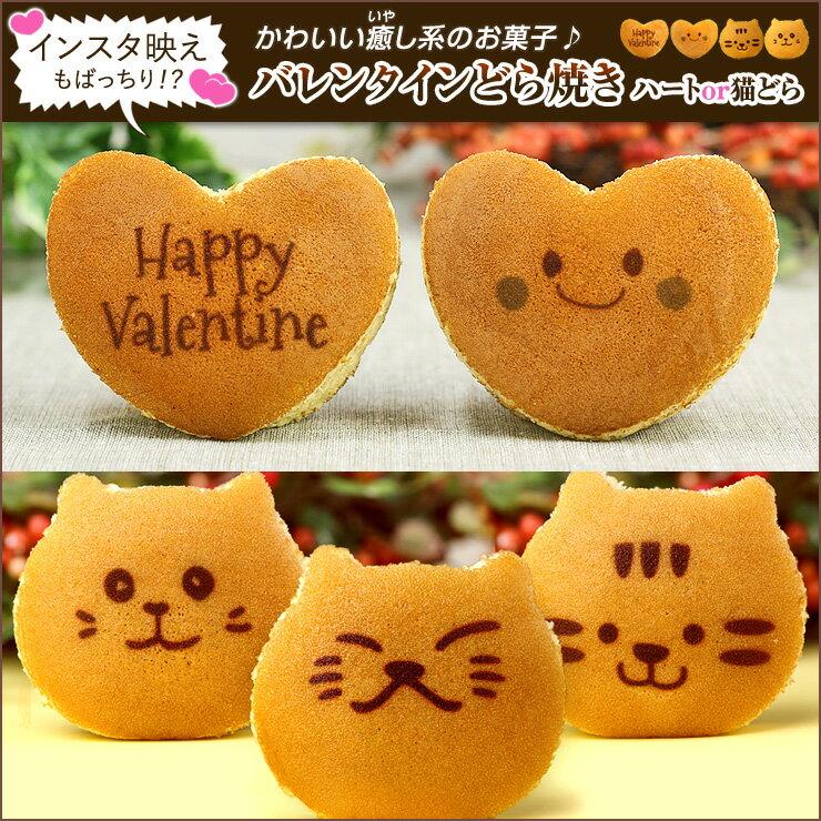 雑誌で紹介されましたバレンタインどら焼き3個セット和菓子ギフト箱入り|かわいい猫メッセージ入りバレン
