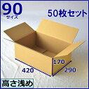 日本製無地90(100)サイズダンボール箱(段ボール) 50枚セット ダンボール箱 通販用 アパレル用 衣類